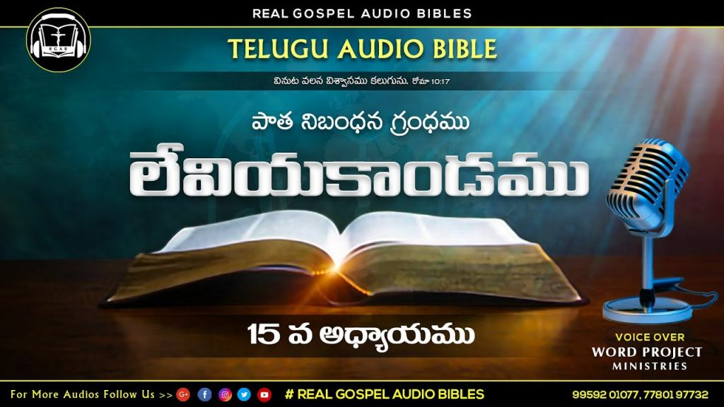 లేవీయకాండము 15వ అధ్యాయము || పాతనిబంధన గ్రంధము || TELUGU AUDIO BIBLE || REAL GOSPEL AUDIO BIBLES ||