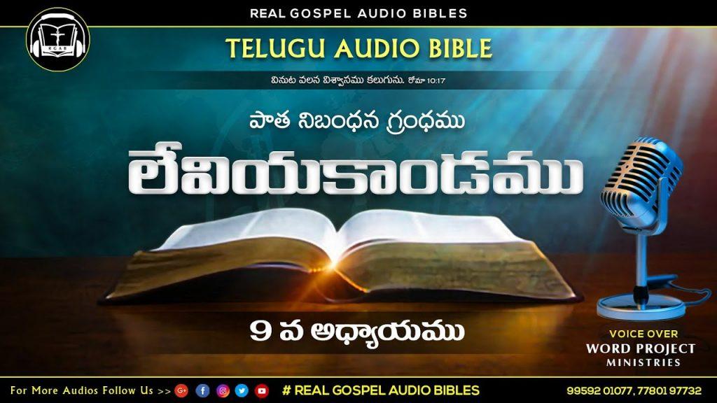 లేవీయకాండము 9వ అధ్యాయము || పాతనిబంధన గ్రంధము || TELUGU AUDIO BIBLE || REAL GOSPEL AUDIO BIBLES ||