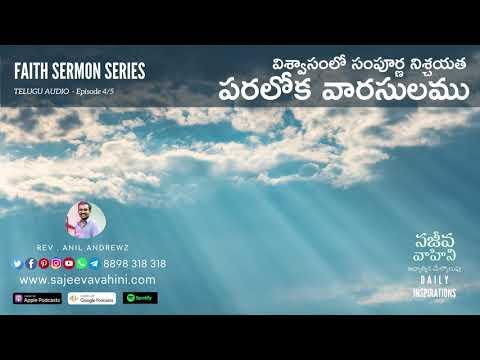 విశ్వాసములో సంపూర్ణ నిశ్చయతలో - పరలోక వారసులము   Heb 10:19-23   Telugu Audio Sermon Series