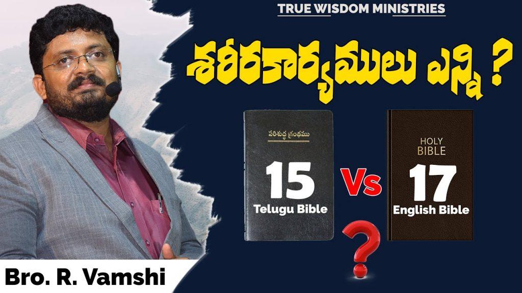 శరీరకార్యాలు ఎన్ని? (Telugu Bible Vs English Bible) || Bro. R. Vamshi || True Wisdom Ministries