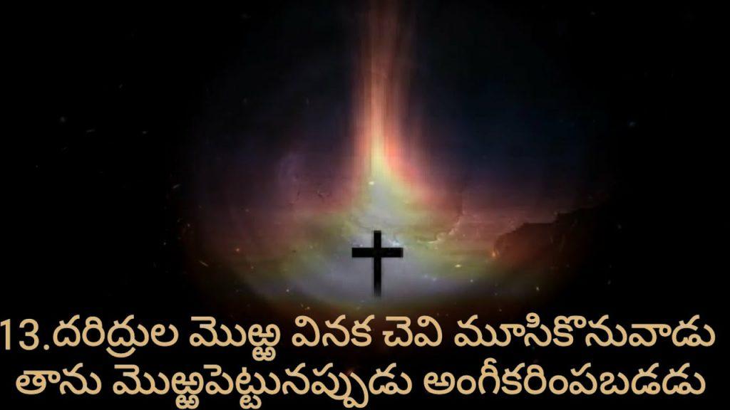 సామెతలు 21వ అధ్యాయం, proverbs 21st chapter in Telugu audio bible,