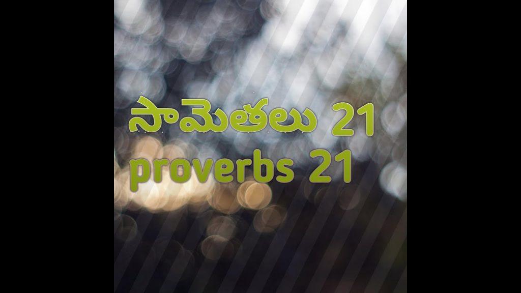 సామెతలు   21 వ అధ్యయం తెలుగులో/ proverbs 21in Telugu/Telugu Bible audio by smiley/Daily devotion