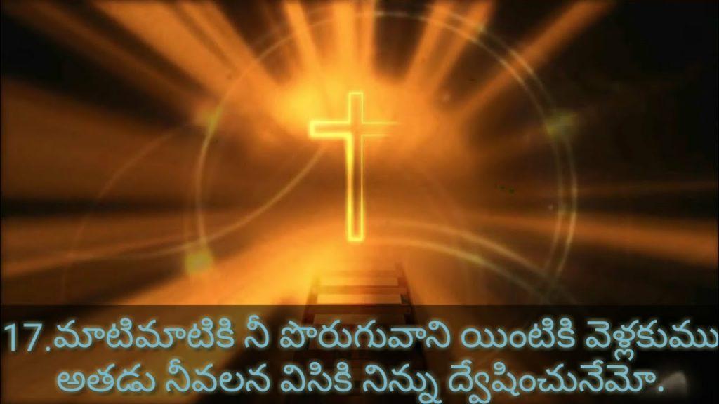 సామెతలు 25, proverbs 25 telugu audio bible