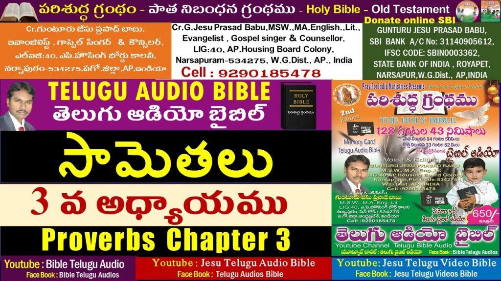 సామెతలు 3వ అధ్యాయం, Proverbs 3,Bible,Old Testament,Jesu Telugu Audio Bible,Telugu Audio Bible