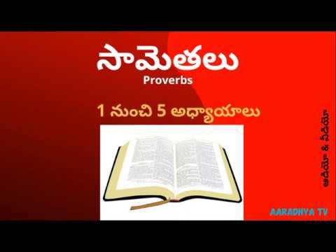 సామెతలు PROVERBS TELUGU AUDIO BIBLE | BY AARADHYA TV