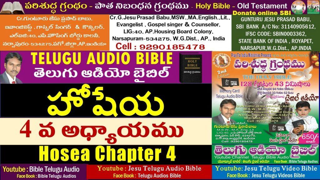 హోషేయ 4వ అధ్యాయం,Hosea 4, Hoshaya,Bible,Old Testament,Jesu Telugu Audio Bible,Telugu Audio Bible