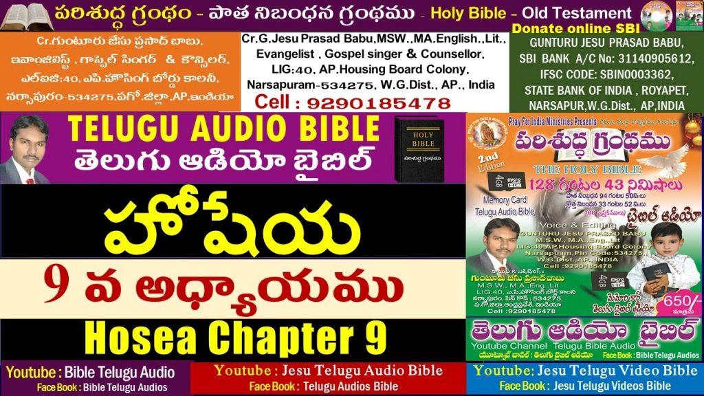 హోషేయ 9వ అధ్యాయం,Hosea 9, Hoshaya,Bible,Old Testament,Jesu Telugu Audio Bible,Telugu Audio Bible