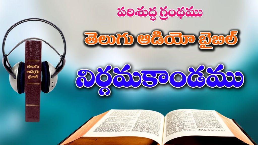 02_నిర్గమకాండము_Nirgamaakandamu_The Book of Exodus_Telugu Audio Bible Full