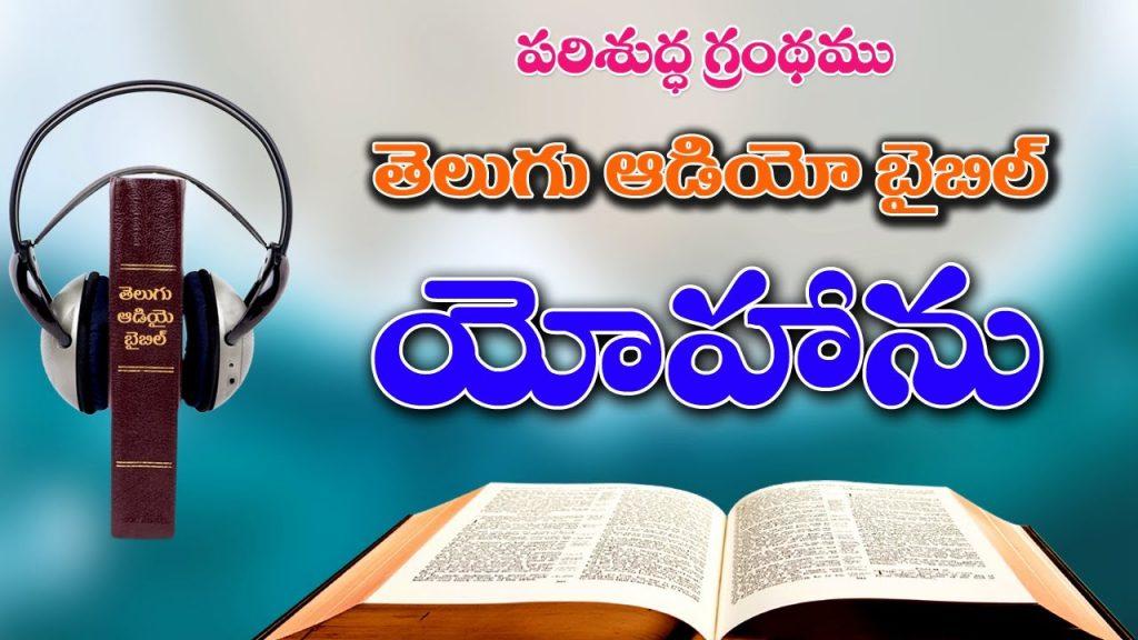 04_యోహాను సువార్త, Yohanu Suvartha, The Gospal of John, Telugu Audio Bible Full