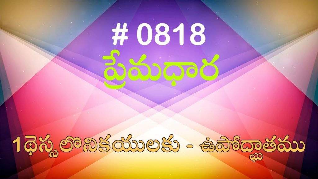 1థెస్సలొనికయులకు  - ఉపోద్ఘాతము  (#818) Telugu Bible Study Premadhara