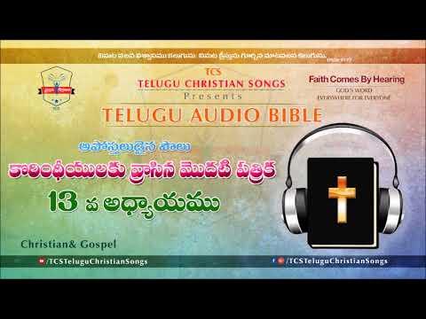 1 Corinthians Chapter 13 (I కొరింథీయులకు)  || Telugu Audio Bible ||