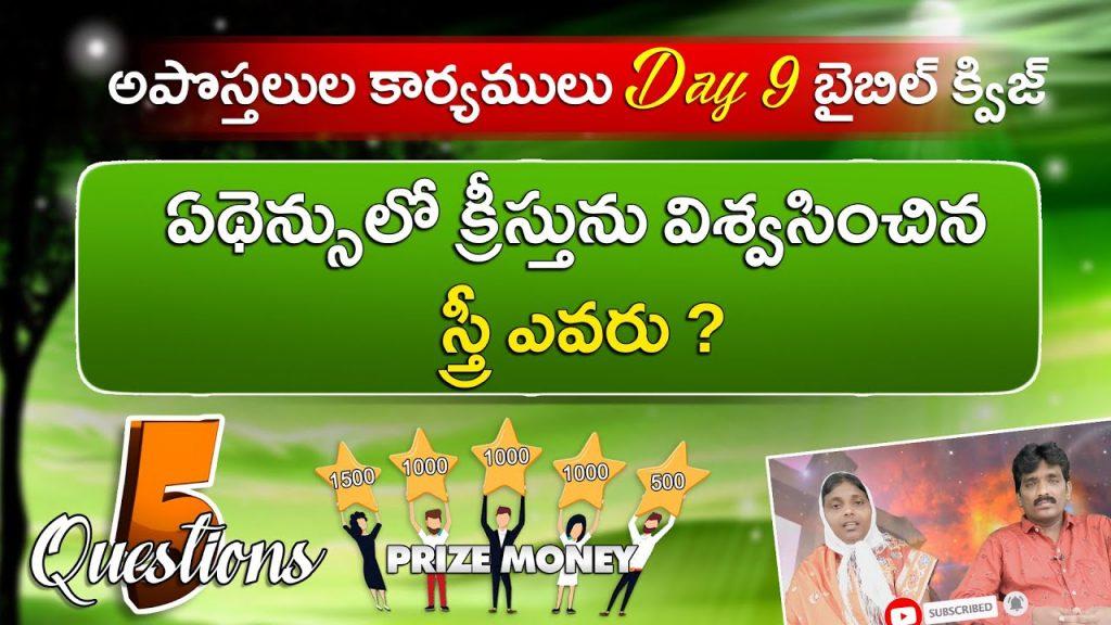 అపొస్తలుల కార్యములు బైబిల్ క్విజ్ || Acts Telugu Bible Quiz || Bible Quiz || Day 9 || Jesus With Us