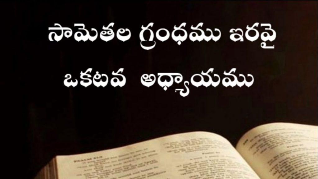 Proverbs ( సామెతలు ) The holy bible audio in telugu | Proverbs chapter 21 | Telugu Audio Bible