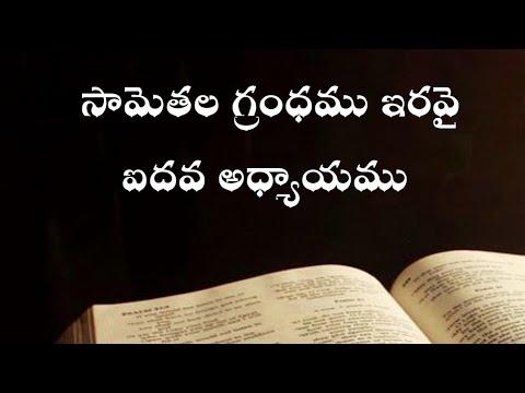 Proverbs ( సామెతలు ) The holy bible audio in telugu | Proverbs chapter 25 | Telugu Audio Bible