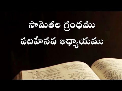 Proverbs ( సామెతలు ) The holy bible audio in telugu | Proverbs chapter 15 | Telugu Audio Bible