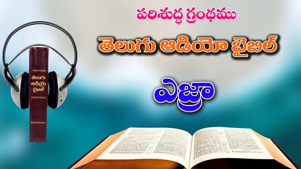 15_ఎజ్రా గ్రంథము_Ezra Grandhamu_The Book of Ezra_Telugu Audio Bible Full