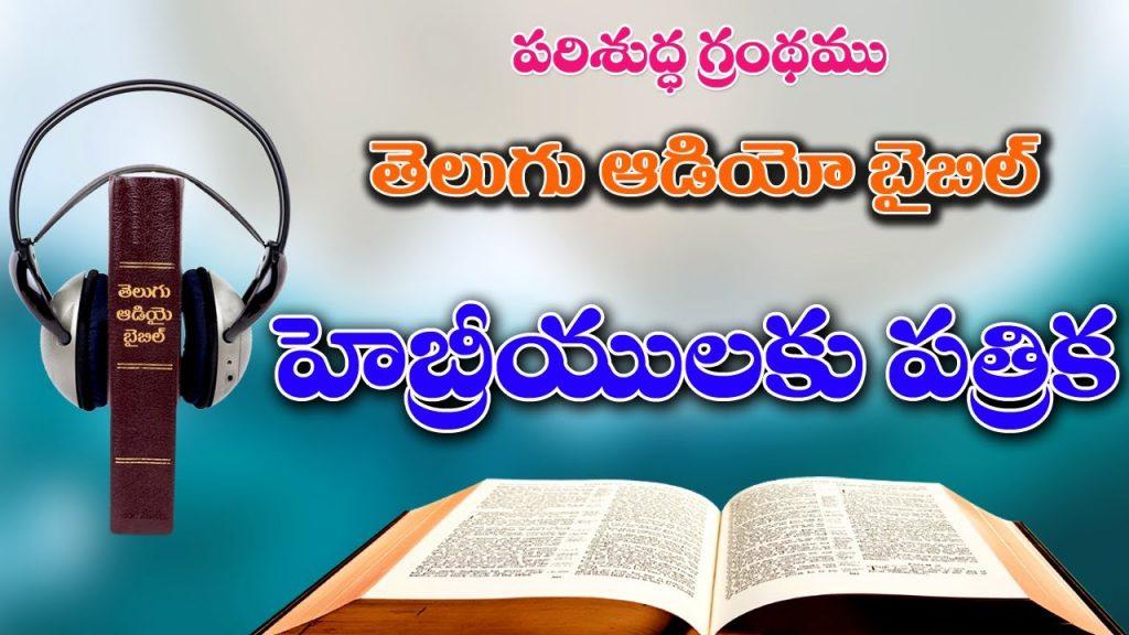 19_హెబ్రీయులకు వ్రాసిన పత్రిక_Hebriyulaku Vrasina Pathrika_Hebrews_Telugu Audio Bible Full