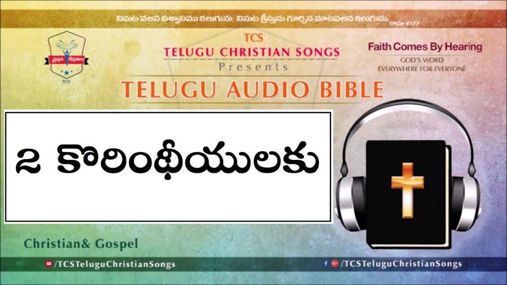 2 Corinthians Full Audio Bible in Telugu    2 కొరింథీయులకు    Telugu Audio Bible