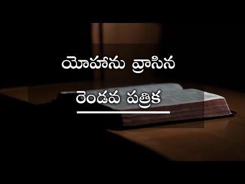 2 Jhon Audio Bible Telugu
