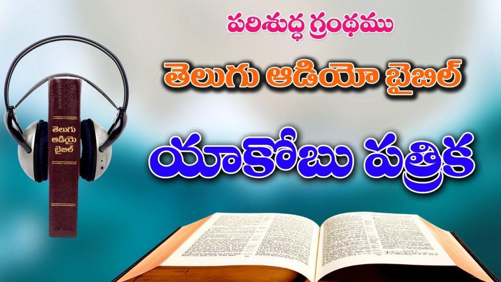 20_యాకోబు వ్రాసిన పత్రిక_Yakobu Vrasina Pathrika_The Book of James_Telugu Audio Bible Full