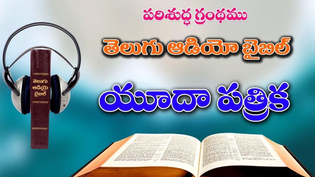 26_యూదా వ్రాసిన పత్రిక_Yudha Vrasina Pathrika_Juda_Telugu Audio Bible Full