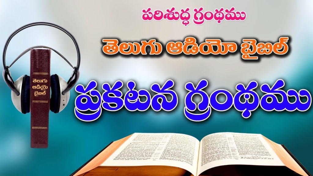 27_ప్రకటన గ్రంధము_Prakatana Grandham_Revelation_Telugu Audio Bible Full