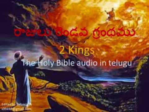2KINGS TELUGU BIBLE AUDIO