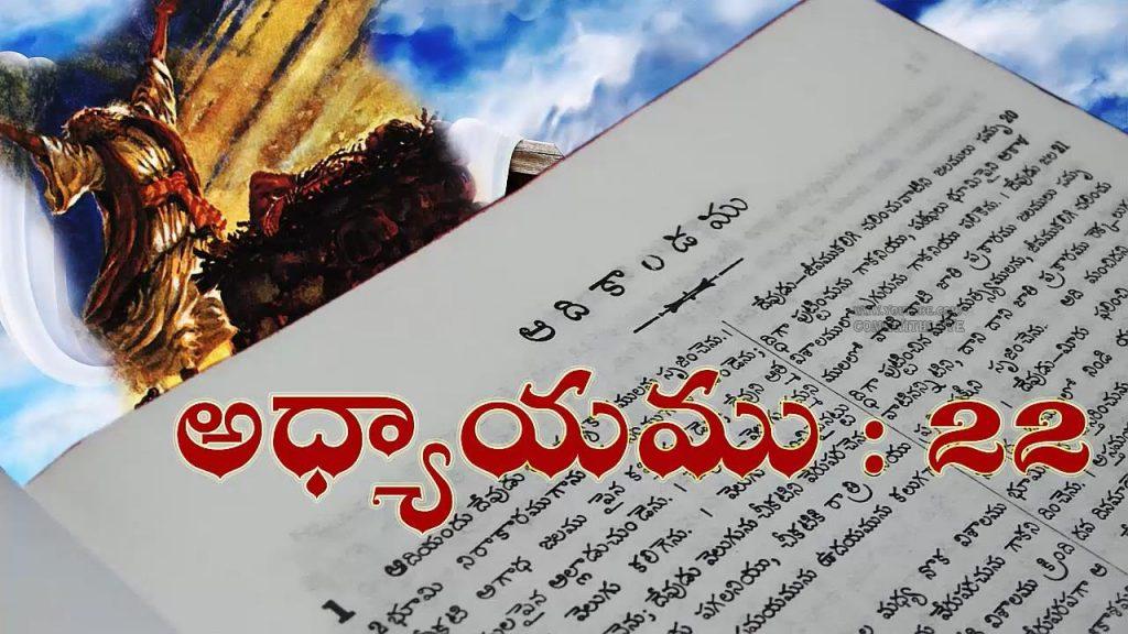 Adikandamu 22 (Genesis Audio Bible in Telugu)(ఆదికాండము22)
