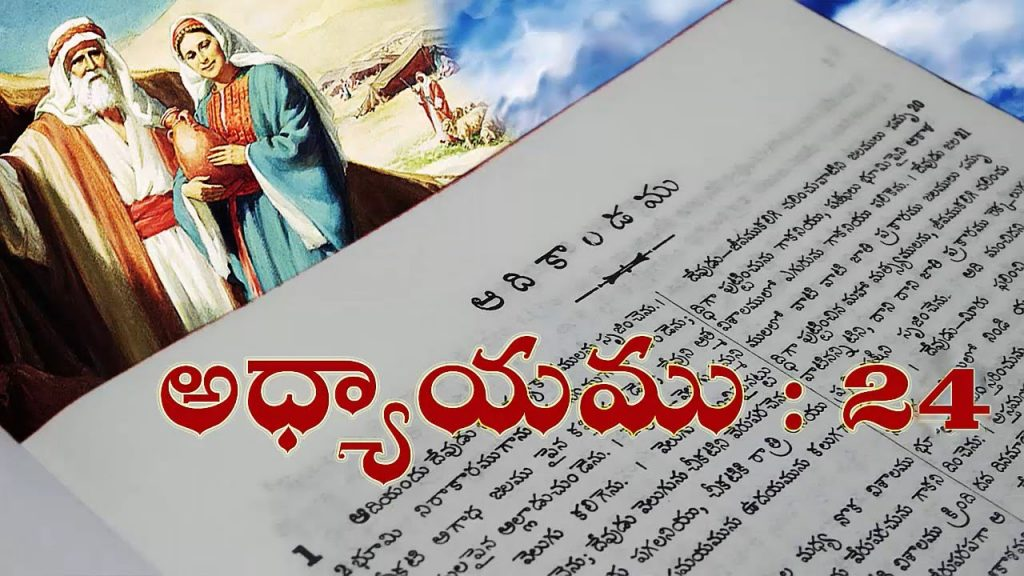 Adikandamu 24 Genesis 24 Audio Bible in Telugu (ఆదికాండము 24)