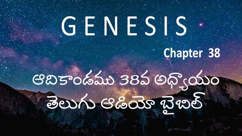 Adikandamu 38Va Adhyayam / Genesis Chapter 38 / Telugu Audio Bible / holy bible audio in telugu