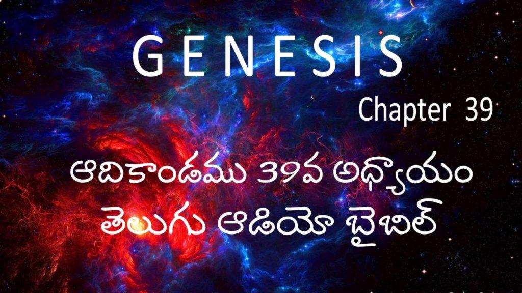 Adikandamu 39Va Adhyayam / Genesis Chapter 39 / Telugu Audio Bible / holy bible audio in telugu