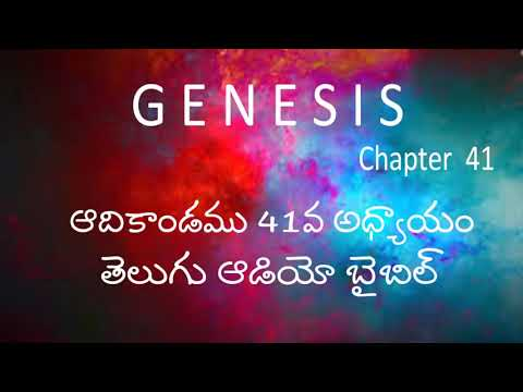 Adikandamu 41Va Adhyayam / Genesis Chapter 41 / Telugu Audio Bible / holy bible audio in telugu