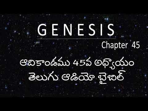 Adikandamu 45Va Adhyayam / Genesis Chapter 45 / Telugu Audio Bible / holy bible audio in telugu