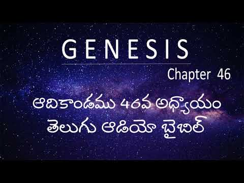 Adikandamu 46Va Adhyayam / Genesis Chapter 46 / Telugu Audio Bible / holy bible audio in telugu