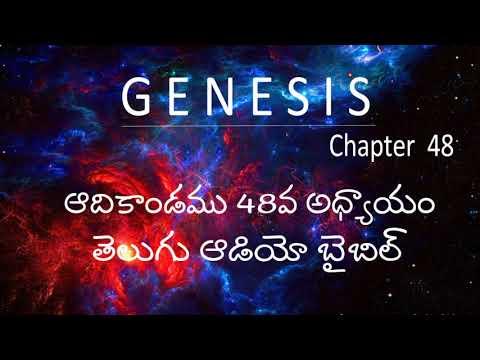 Adikandamu 48Va Adhyayam / Genesis Chapter 48 / Telugu Audio Bible / holy bible audio in telugu