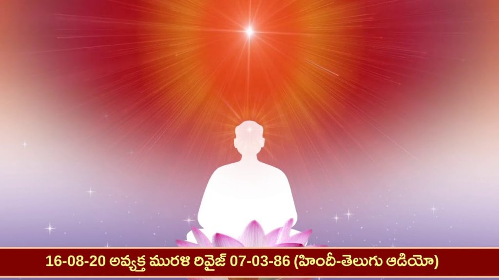 Audio అవ్యక్త మురళి ఆడియో 16-8-20 రివైజ్ 7-3-86 (హిందీ-తెలుగు)    Avyakt Murli 16-8-20 Rev. 7-3-86