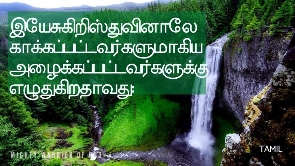 BOOK OF JUDE IN TAMIL   TODAY'S SCRIPTURE   யூதா    TAMIL AUDIO BIBLE