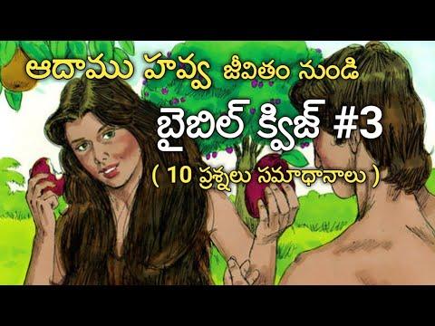 Bible Quiz About Adam & Eve