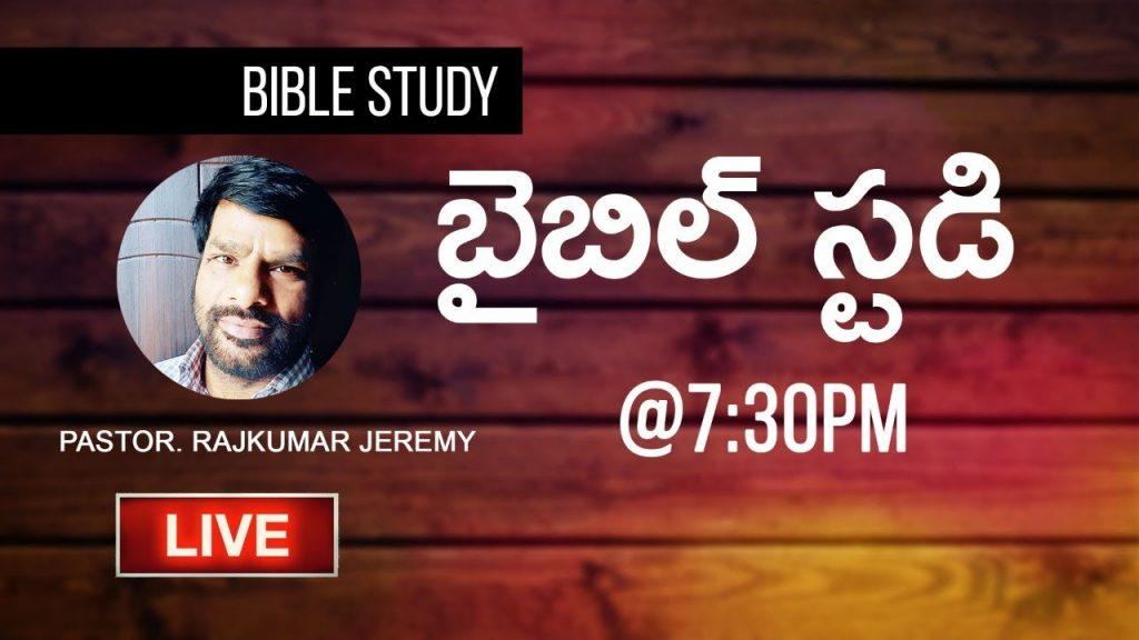 Bible Study / Telugu Christian Worship / Pastor Rajkumar Jeremy