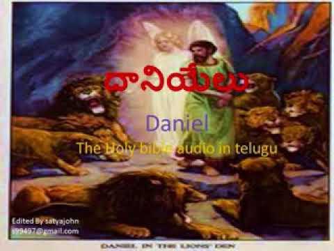 DANIEL TELUGU BIBLE AUDIO