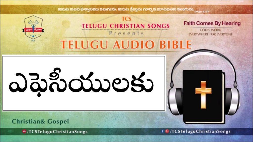 Ephesians ( ఎఫెసీయులకు వ్రాసిన పత్రిక ) Full Audio Bible in Telugu || Telugu Audio Bible
