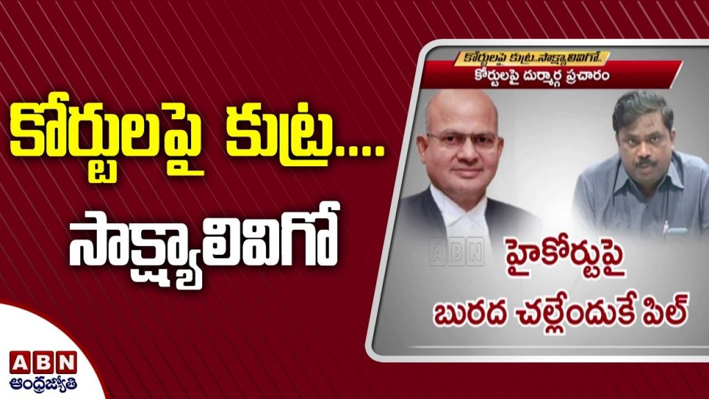 Ex Judge Ramakrishna Files Petition In High Court Over Justice Eswaraiah Audio | ABN Telugu