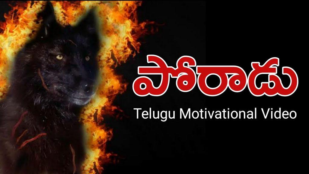 Fight For Your Life | Telugu Motivational Video | Voice Of Telugu