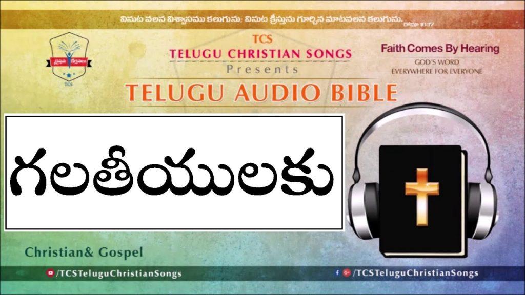 Galatians ( గలతీయులకు వ్రాసిన పత్రిక ) Full Audio Bible in Telugu    Telugu Audio Bible