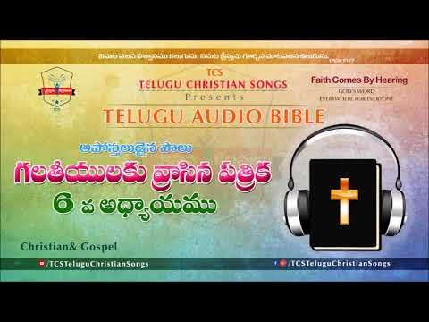 Galatians Chapter 6 (గలతీయులకు)  || Telugu Audio Bible ||