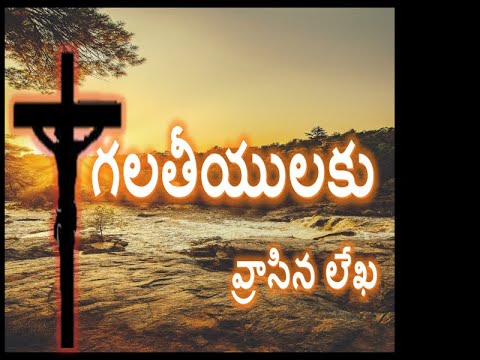 Galatians Telugu Audio Bible Easy-To-Read Version(ERV)