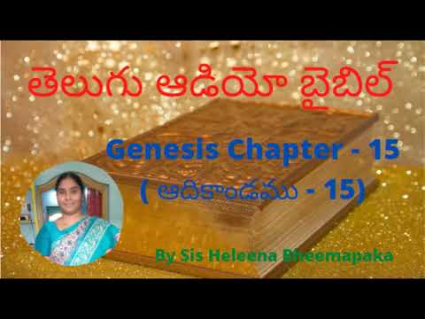Genesis Chapter 15(ఆదికాండము - 15)  Telugu Audio Bible  