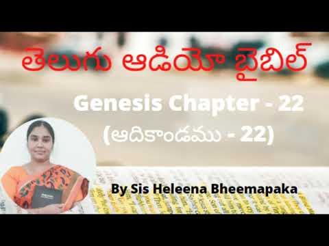 Genesis Chapter 22(ఆదికాండము - 22)||Telugu Audio Bible||