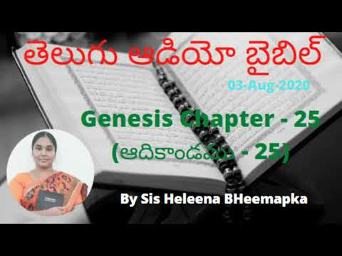 Genesis Chapter 25(ఆదికాండము - 25)  Telugu Audio Bible  