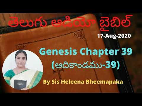 Genesis Chapter 39(ఆదికాండము-39)||Telugu Audio Bible||